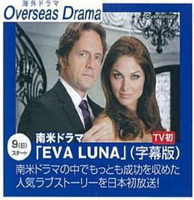 """""""Eva Luna"""" se estrena en Japón"""